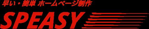 格安ホームページ制作-SPEASY(スピージー)